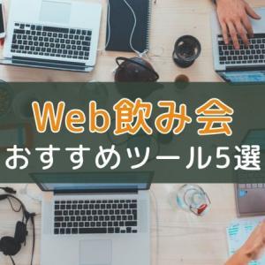【おすすめ】Web飲み会・オンライン帰省に使える無料ツール5選