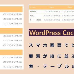 スマホ画面では要素が縦に並ぶ表・テーブルの作り方【WordPressカスタマイズ】