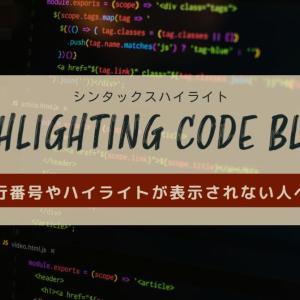 【Cocoon】Highlighting Code Blockで行番号やハイライトなど上手く表示されない時の解決策