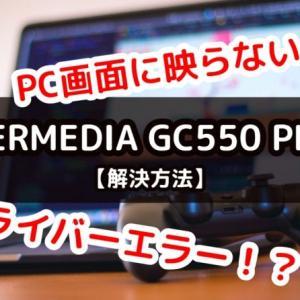 【解決済み】AverMedia GC550 PLUSで映像が映らない!?ドライバーエラーの解決策