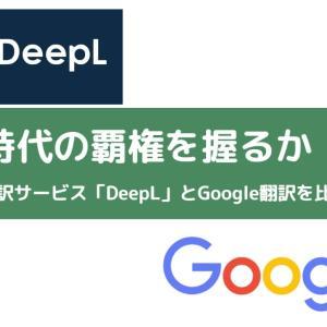 話題の機械翻訳「DeepL翻訳」精度の高さはGoogle翻訳以上!?