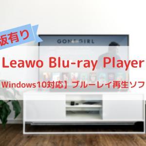 【Windows10対応】無料でブルーレイを再生できるソフト【Leawo Blu-ray Player】を徹底レビュー