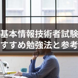 基本情報技術者試験に合格するために知っておくべき勉強法と参考書