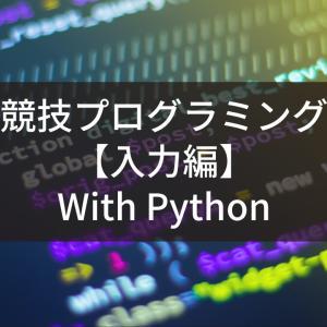 【AtCoder Python3】初心者必見!基本的な入力の書き方まとめ
