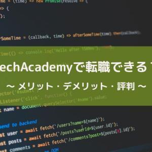 テックアカデミー(TechAcademy)で転職・就職は可能なのか?【メリット・デメリット・評判】を紹介!