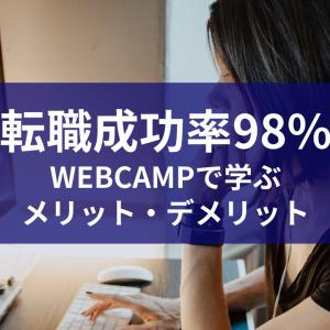 DMM WEBCAMP(ウェブキャンプ)で転職は可能か?評判やメリット・デメリットを紹介!