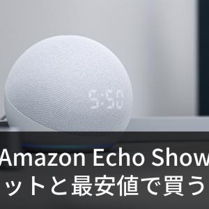 【レビュー】安く買いたい?Amazon Echo Showを買うメリット3選