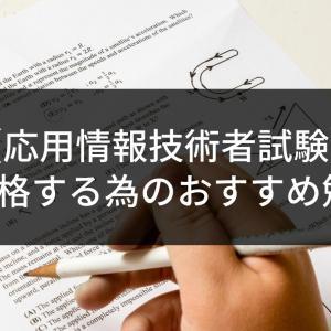 【おすすめ】応用情報技術者試験に1発合格するための勉強法と参考書