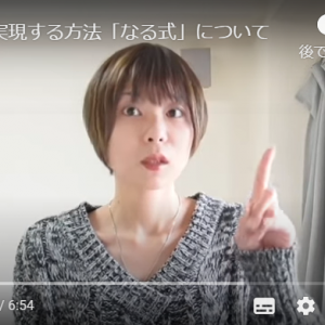 岡野真さんの動画、願望を実現する方法「なる式」の文字起こし701式