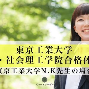 【東工大】【環境・社会理工学院】N.K先生の場合