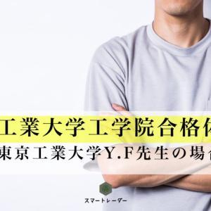 【東工大】【工学院】Y.F先生の場合