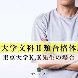 【東大】【文科Ⅱ類】K.K先生の場合