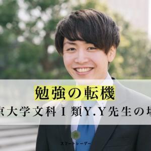 【東大】 【文科Ⅰ類】Y.Y先生の勉強の転機