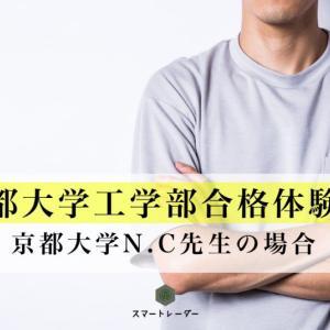 【京大】【工学部】N.C先生の場合