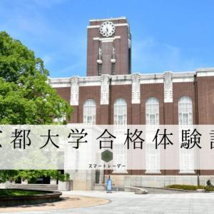 【京大】【経済学部】G.K先生の場合
