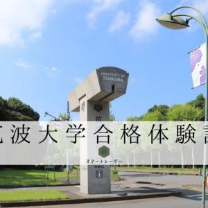 【筑波大】【医学類】T.M先生の大学受験合格体験記