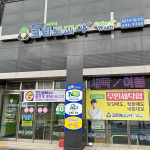 韓国の画期的なコインランドリー