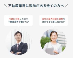 不動産業界に特化した転職支援サイト「宅建Jobエージェント」を徹底紹介