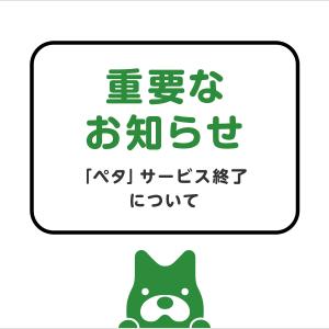 『ペタ』ありがとう(^^)/さようなら(´;ω;`)ウゥゥ