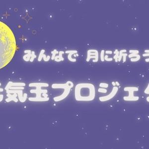 """""""みんなで月に祈ろう!元気玉プロジェクト"""""""