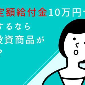 特別定額給付金10万円で投資するならどの投資商品が良い?