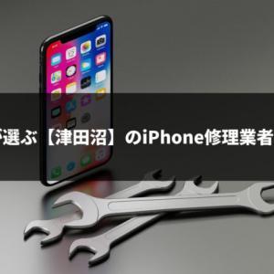 保険会社が選ぶ【津田沼】のiPhone修理業者2社完全比較