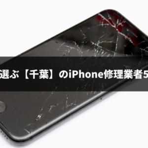 保険会社が選ぶ【千葉】のiPhone修理業者5社完全比較