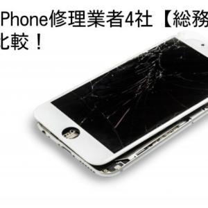 熊本のiPhone修理業者4社【総務省認定】を完全比較!