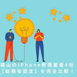 福山のiPhone修理業者4社【総務省認定】を完全比較!