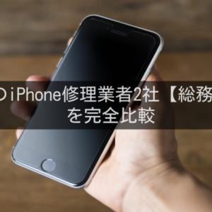 鹿児島のiPhone修理業者2社【総務省認定】を完全比較