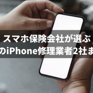 スマホ保険会社が選ぶ【富山】のiPhone修理業者2社まとめ