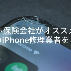 スマホ保険会社がオススメする小倉のiPhone修理業者をご紹介