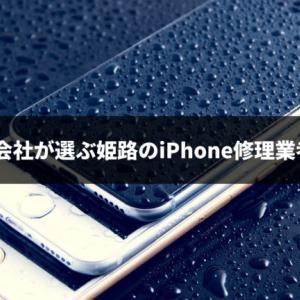 スマホ保険会社が選ぶ姫路のiPhone修理業者4社まとめ