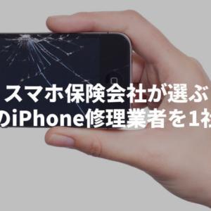 スマホ保険会社が選ぶ盛岡のiPhone修理業者を1社紹介