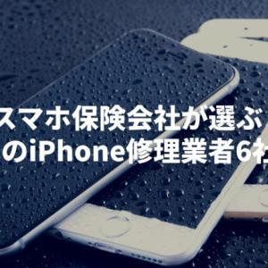 スマホ保険会社が選ぶ【松山】のiPhone修理業者6社まとめ