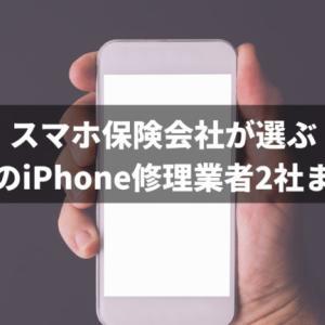 保険会社が選ぶ【明石】のiPhone修理業者2社を完全比較!