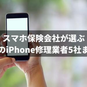 保険会社が選ぶ【藤沢】のiPhone修理業者5社を完全比較!