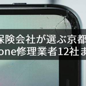 保険会社が選ぶ京都のiPhone修理業者12社まとめ
