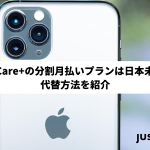 AppleCare+の分割月払いプランは日本未対応!代替方法を紹介