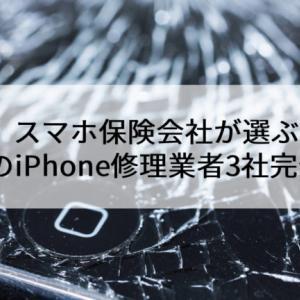 スマホ保険会社が選ぶ三宮のiPhone修理業者3社完全比較