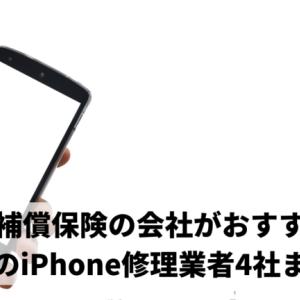 スマホ補償保険の会社がおすすめする沖縄のiPhone修理業者4社まとめ