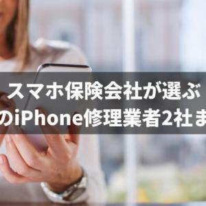 保険会社が選ぶ【岡山】のiPhone修理業者2社を完全比較!