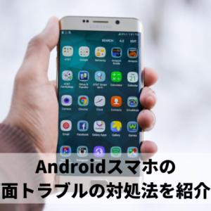 Androidスマホの画面トラブルの対処法を紹介!