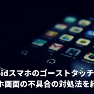 Androidスマホのゴーストタッチとは?スマホ画面の不具合の対処法を紹介!