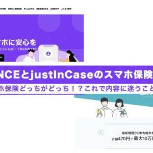 MYSURANCEとjustInCaseのスマホ保険どう違うの!?完全比較とメリデメを紹介するよ!