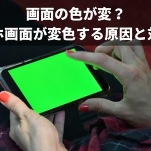 画面の色が変?スマホ画面が変色する原因と対処法