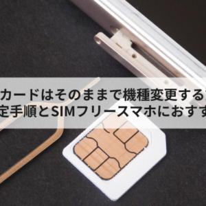 SIMカードはそのままで機種変更する方法~APNの設定手順とSIMフリースマホにおすすめの保険~