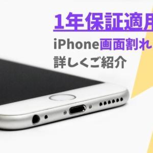 1年保証適用外!iPhone画面割れについて詳しくご紹介