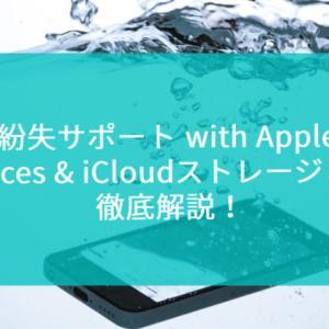 故障紛失サポート with AppleCare Services & iCloudストレージとは?徹底解説!