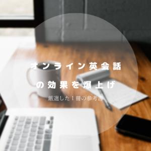 オンライン英会話の効果を格段に上げる参考書!【厳選された1冊】